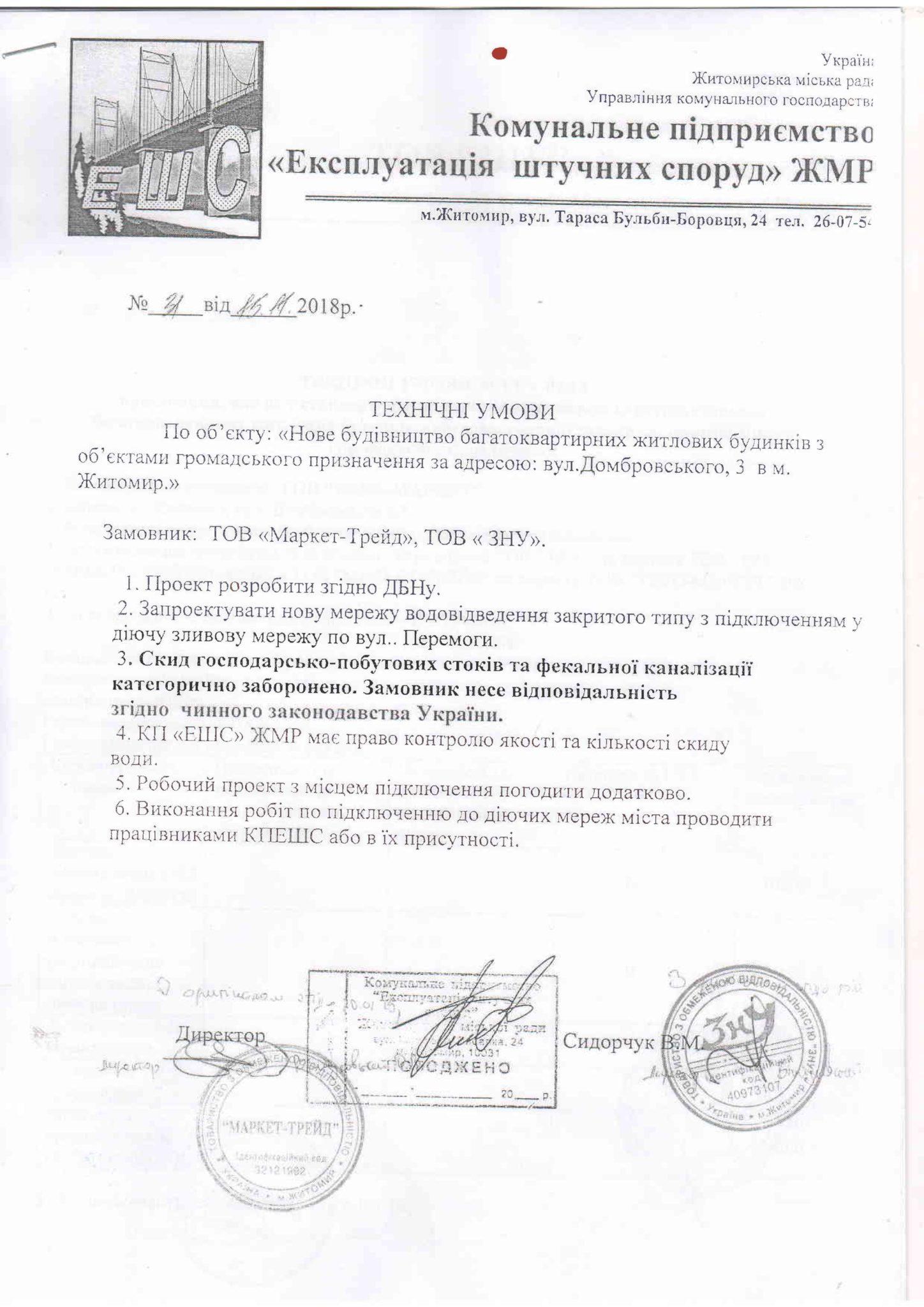 https://grandcity.zt.ua/wp-content/uploads/2019/06/Skanirovat10001.pdf