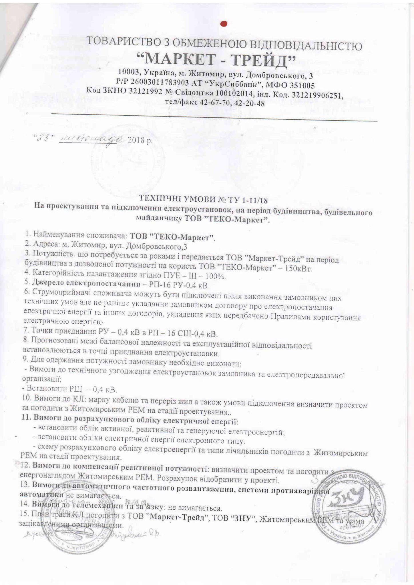 https://grandcity.zt.ua/wp-content/uploads/2019/06/Skanirovat10003.pdf