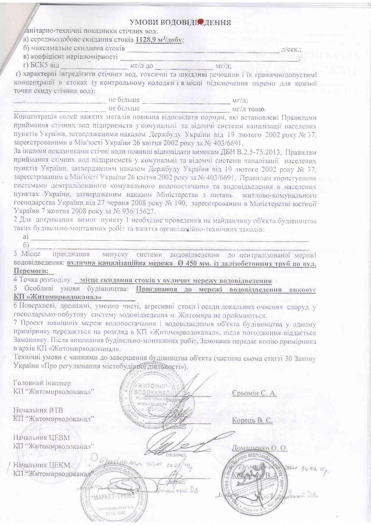 https://grandcity.zt.ua/wp-content/uploads/2019/06/Skanirovat10005.pdf