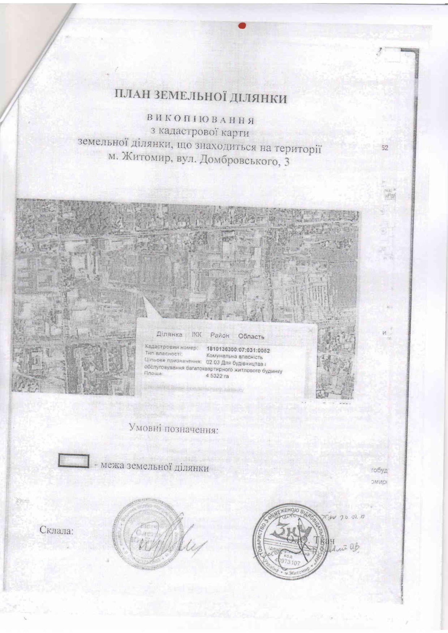 https://grandcity.zt.ua/wp-content/uploads/2019/06/Skanirovat10006.pdf